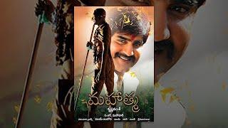 Mahatma Telugu Full Length Movie || Srikanth, Bhavana, Krishna Vamshi || Sri Venkateswara Movies