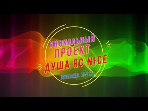 Helga♥Pataki Небо славян - Алиса Душа RC NICEkaraoke ID2121