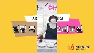 [힐링프로그램]힐링쿡 행복요리교실 1탄! - 알록달록 …