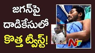 New Twist in YS Jagan Attack :AP Police Denies to Handover Case to NIA   NTV