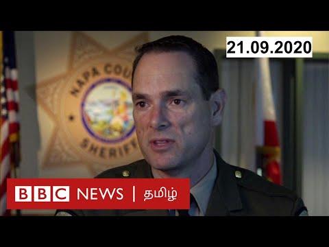 பிபிசி தமிழ் தொலைக்காட்சி செய்தியறிக்கை | BBC Tamil TV News 21/09/2020