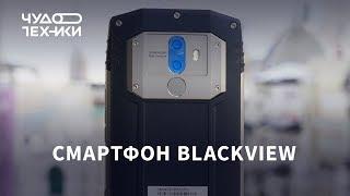 Смотрим защищенный смартфон Blackview