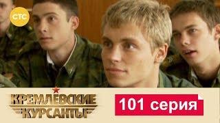 Кремлевские Курсанты 101