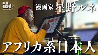 【漫画家】No.32 アフリカ系日本人 漫画家 星野ルネ