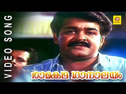 Raamakadha Gaanalayam | Bharatham | Malayalam Film Song