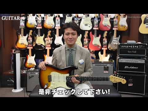 LIMITED EDITION 62/63 Stratocaster Journeyman Relic Faded/Aged 3 Color Sunburst【CZ554321】