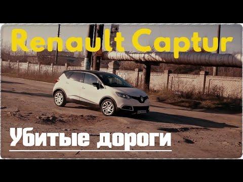 Renault Captur I поколение (рестайлинг) Кроссовер