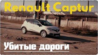Тест драйв Renault Captur