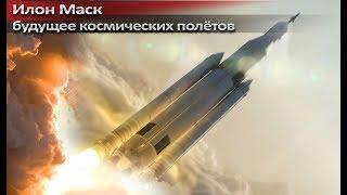 Илон Маск и будущее космических полётов