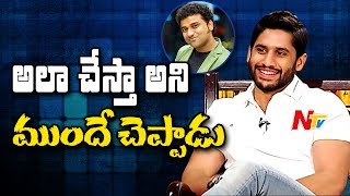 Naga Chaitanya about Working with Devi Sri Prasad || Rarandoi Veduka Chuddam || NTV
