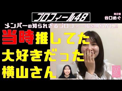 AKB48メンバー総勢105名の中から1人のメンバーをピックアップ! 48個の質問を投げかけ、知られざるプロフィールを明らかにします。 第2弾となる今...