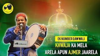 ek number qawwali khwaja ka mela arela apun ajmer jaarela azim naza
