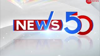 News 50: Watch top news stories of the day | देखिए आज की बड़ी खबरें