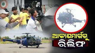 """Odisha Govt Distributes Relief Materials In Choppers In """"Titli"""" Affected Areas In Asika"""