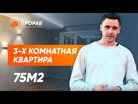 Обзор Ремонта по Дизайн Проекту в Трехкомнатной квартире 75 м2 в Панельном Доме Новосибирск | ПРОРАБ