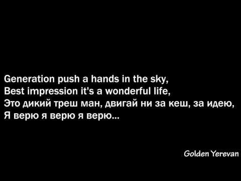 ♛ MiyaGi [/\S/\T/\] & Эндшпиль – За идею ♛ (Lyrics)
