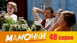 Мамочки - Серия 8 сезон 3 (48 серия) - комедийный сериал HD