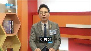 이병삼박사/쿠키건강TV 데일리건강- '월경통&#…