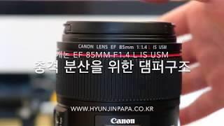 캐논 EF 85mm F1.4L IS USM 댐퍼구조
