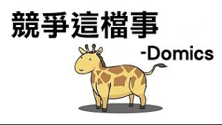 Domics系列-論競爭這檔事(中文字幕)