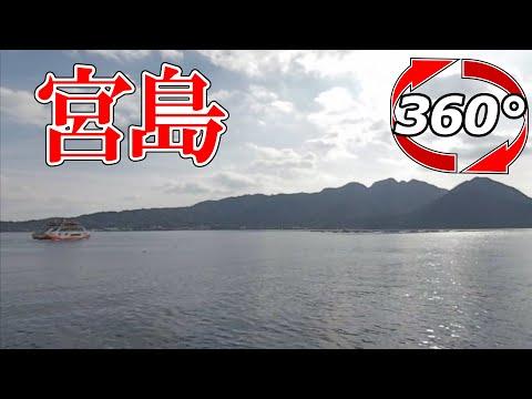 【360度動画】厳島(宮島)を対岸から撮影❗
