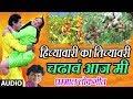 Download चढावं आज मी - मराठी लोकगीत || CHADHAAV AAJ MI - MARATHI LOKGEET BY ANAND SHINDE || धम्माल लोकगीत MP3 song and Music Video