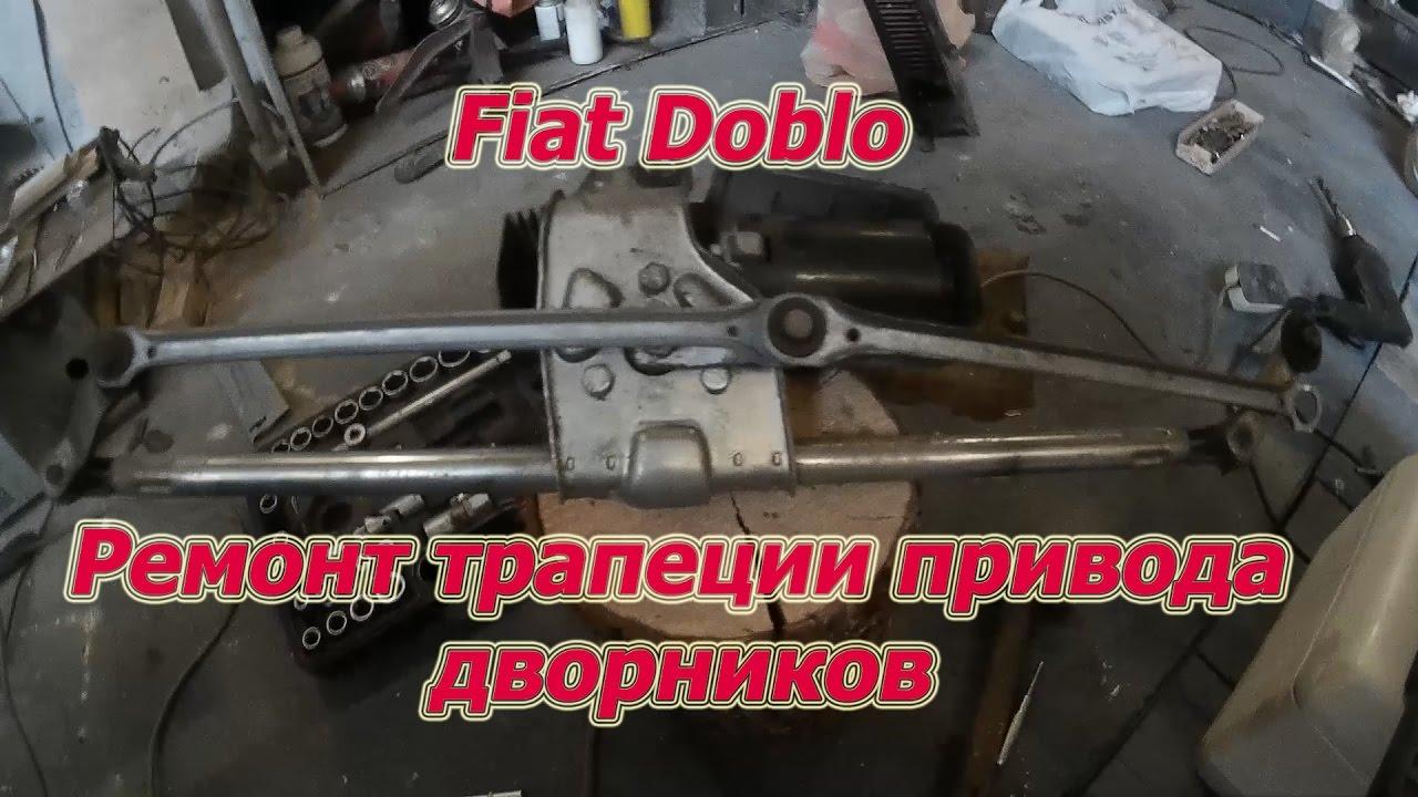 Fiat Doblo. Ремонт Трапеции Привода Дворников.