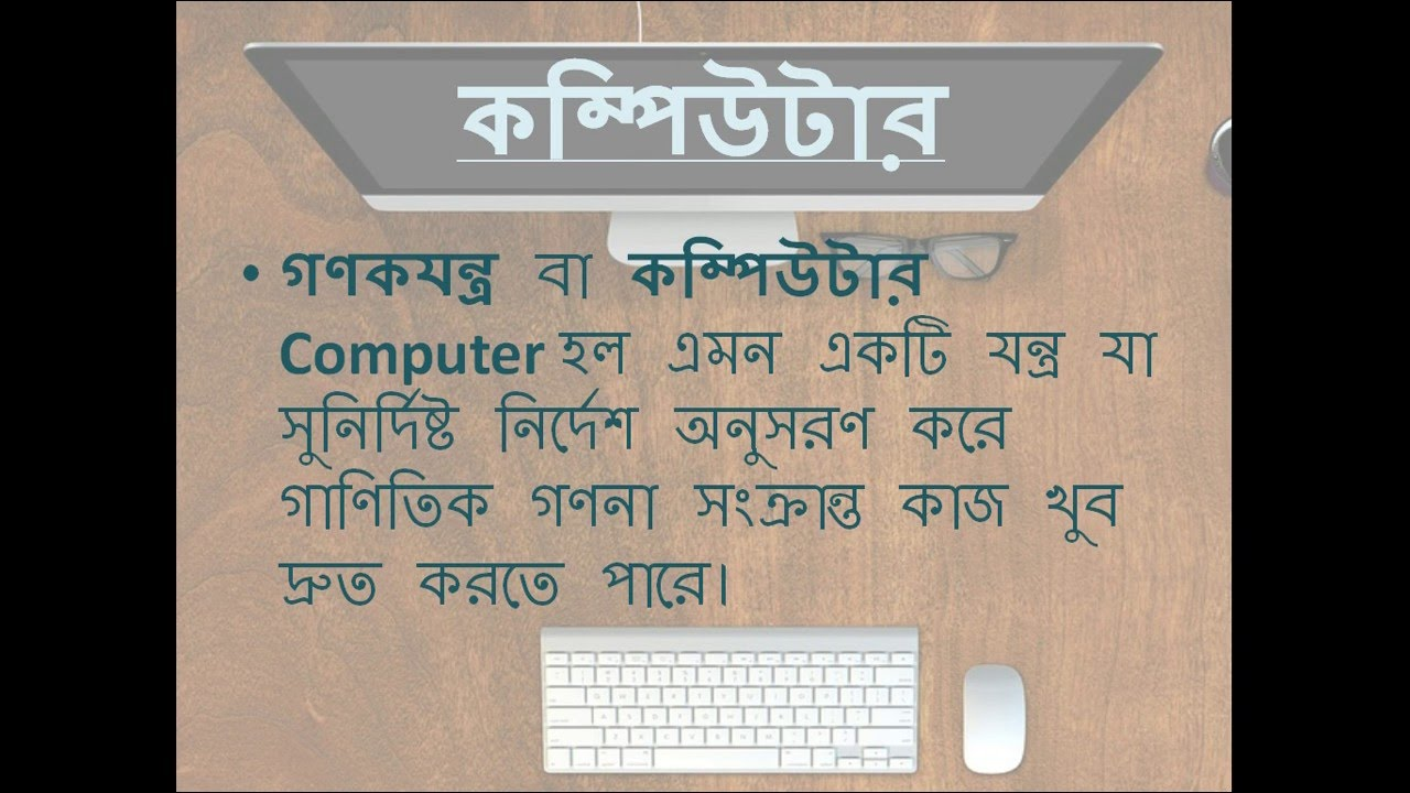 What is computer definition in bangla what is computer definition in bangla ccuart Gallery