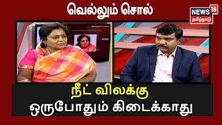 Vellum Sol-News18 Tamilnadu tv Show