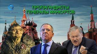 Очередной шовик из Кремля. Политики России генералы манкуртов