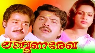Malayalam Super Hit Full Movie | LAKSHMANA REKHA | Mammootty, Mohanlal & Seema