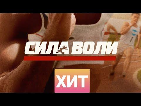 СИЛА ВОЛИ (2016)| Фильм в HD| Мотивация | Motivation |