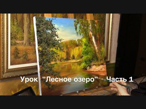 Мастер класс живопись маслом буйко видео уроки