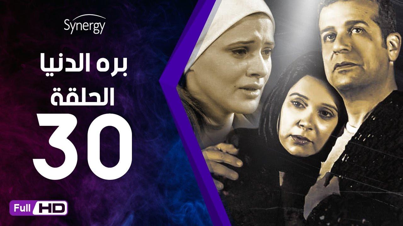 مسلسل بره الدنيا  - الحلقة 30 ( الثلاثون والأخيرة ) - بطولة شريف منير و نسرين إمام