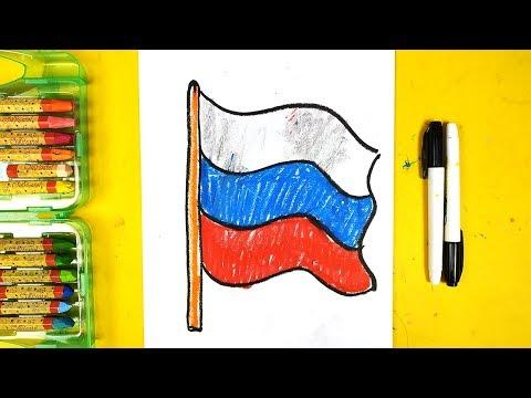 Флаг РОССИИ - рисунки для детей
