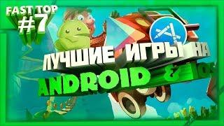 ТОП 7 Лучшие игры на андроид и ios