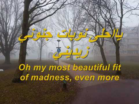Kathem Al Saher  Zidini Ashqan english lyrics كاظم الساهر - زيديني عشقاً