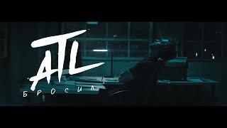 Смотреть клип Atl - Бросил