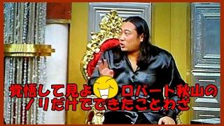 """【爆笑必至】ロバート秋山の""""デタラメ""""なことわざ ご視聴ありがとうござ..."""