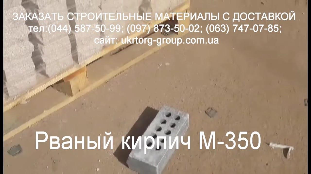 Купить керамический кирпич строительный на заказ с доставкой вы можете у нас. Выгодная стоимость, доставка!. Заказать по ☎ +375 212 23-27-27.
