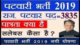 पटवारी भर्ती 2019 / राजस्थान पटवार भर्ती 2019 पद 3835 नयी घोषणा / rajasthan  patwari bharti 2019