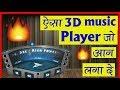 3D म्यूजिक प्लेयर / इतने सारे फीचर होस उड़ा दे ? 3D Music Player so many features