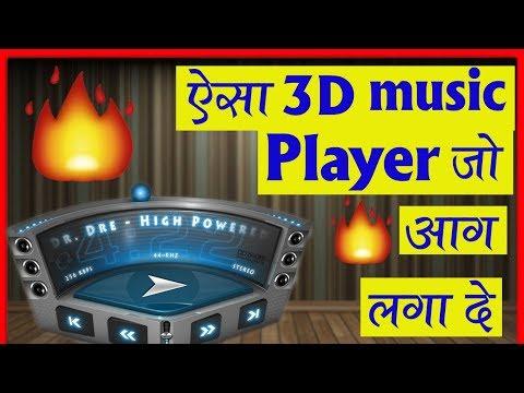 3D म्यूजिक प्लेयर  इतने सारे फीचर होस उड़ा दे ? 3D Music Player so many features