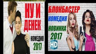 СМОТРЕТЬ ФИЛЬМЫ 2017 русские комедии 2017 russkie komedii 2017 novinki