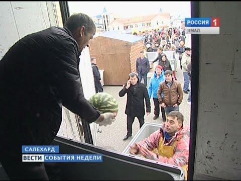 Ставропольская ярмарка в Салехарде: очереди северян за южной продукцией