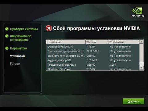 Не устанавливается обновление NVIDIA 361.43. Решение проблемы.