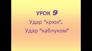 Урок 9.