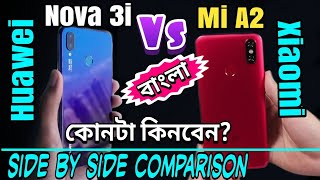 Compare Huawei Nova 3i vs Xiaomi Mi A2 Bangla | Specs, camera, Price|My Honest Opinion & Review