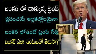 White House underground Bunker Story   America President Bunker   T2KNEWS