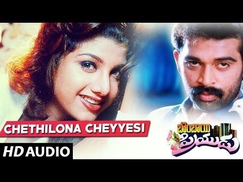 Download Chethilona Cheyyesi Full Song || Bombay Priyudu || JD Chakravarthy,Rambha, Keeravani || Telugu Songs
